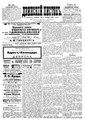 Двинский листок №161 (1901).pdf