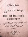 Духовное управление Башкурдистана.png