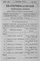 Екатеринославские епархиальные ведомости Отдел официальный N 34 (1 декабря 1915 г) Год издания 43.pdf