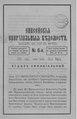 Енисейские епархиальные ведомости. 1895. №06.pdf