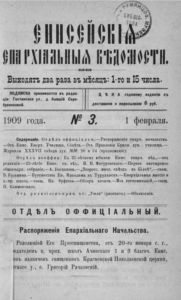 File:Енисейские епархиальные ведомости. 1909. №03.pdf