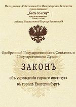 Закон об учреждении горного института.jpg