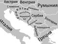 Западные Балканы.png
