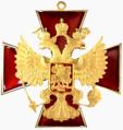 Знак ордена «За заслуги перед Отечеством» 1 степени.png