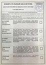 Избирательный бюллетень на выборах мэра Москвы 2018.jpg