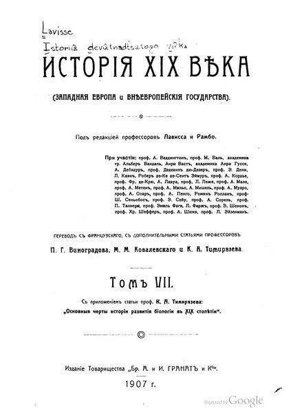 File:История XIX века. 7 том (1870-1900)(Лависс, Рамбо 1907).djvu