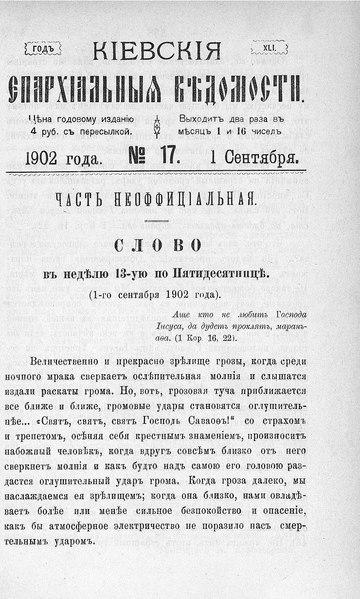 File:Киевские епархиальные ведомости. 1902. №17. Часть неофиц.pdf