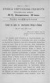 Киевские епархиальные ведомости. 1903. №17. Часть неофиц.pdf