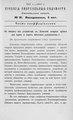 Киевские епархиальные ведомости. 1903. №31. Часть неофиц.pdf