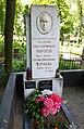 Київ, Лук'янівське, Могила Марзєєва О. М., академіка.jpg