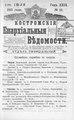 Костромские епархиальные ведомости. 1915. №13.pdf