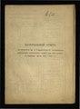 Материальный отчет по постройке в с.Старом-Юрьеве мед.амбул 150.pdf