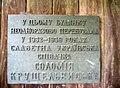 Меморіальна дошка на згадку про перебування Соломії Крушельницької в селі Дубина.jpg