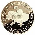 Монета 10 років незалежності (реверс).jpg