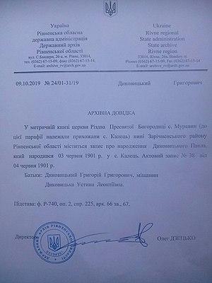 Народження Павла Григоровича 1901 р.