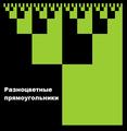 Разноцветные прямоугольники.png