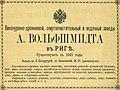 Реклама заводов А. Вольфшмидта в Риге, 1894.jpg