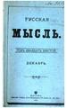 Русская мысль 1905 Книга 12.pdf
