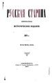 Русская старина 1871 1 6.pdf