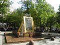 Сухое ДЕРЕВО.фонтан - panoramio (2).jpg
