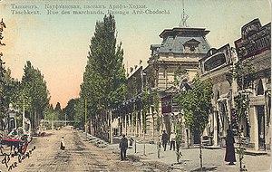 Ташкент пассаж Ариф-Ходжи