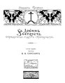 Трифон, еп. Иоанн Златоуст, св. страдалец и друг страждущих. (1914).pdf