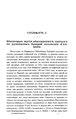 Тураев Б. А. Некоторые жития абиссинских святых по рукописям бывшей коллекции d'Abbadie (Византийский временник, 1906).pdf