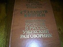 программа переводчик с русского на узбекский