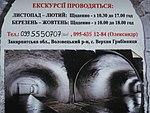 Укріплення лінії Арпада Верхня Грабівниця (музей) IMG 3049.jpg