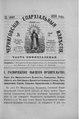 Черниговские епархиальные известия. 1893. №12.pdf