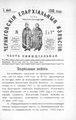 Черниговские епархиальные известия. 1908. №08-09.pdf