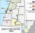 הפלישה לסוריה ולבנון 1941.JPG