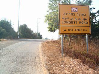 Highway 90 (Israel/Palestine) - Image: כביש90