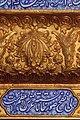 کتیبه بر روی ضریح امامزاده جمال الدین قم.jpg