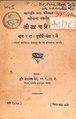 लीळा चरित्र, भाग दुसरा (Leela Charitra, Second Part).pdf