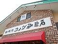 コメダ珈琲店 寒川店 - panoramio.jpg