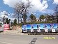 元宝山公园入口 - panoramio.jpg