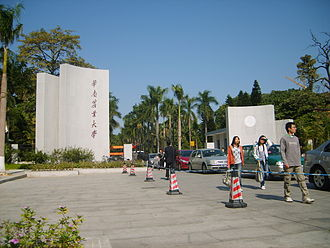 South China Agricultural University - South entrance of South China Agricultural University