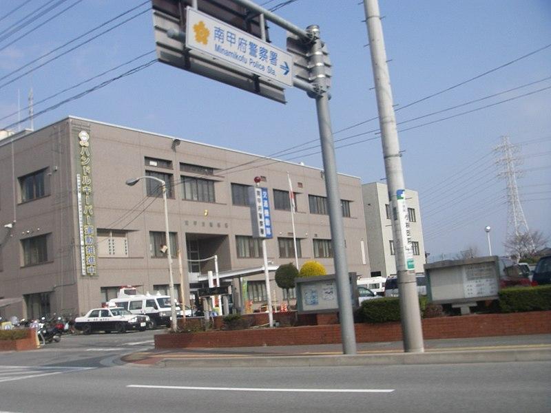 File:南甲府警察署 - panoramio.jpg