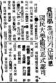 國民大學館新聞記事.png