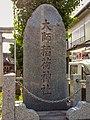 大師稲荷神社 - panoramio.jpg