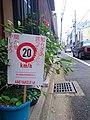 姉小路の速度制限標識 (23606205315).jpg