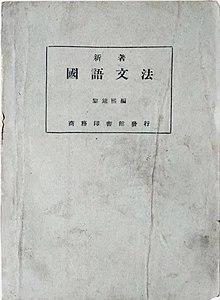 黎锦熙 维基百科自由的百科全书