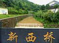 新西橋 Xinxi Bridge - panoramio.jpg