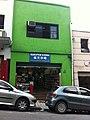 楽天市場 (8529575110).jpg