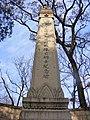 第十九路军淞沪抗战阵亡将士纪念碑 - panoramio.jpg