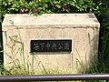 笹下中央公園.jpg