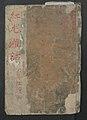 紅毛雜話-Chats on Novelties of Foreign Lands (Kōmōzatsuwa) MET 2007 49 334 001.jpg