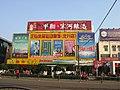 龙升百货广场 - panoramio.jpg