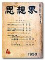 사상계 창간호 195304.jpg